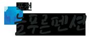 포천늘푸른펜션 Logo